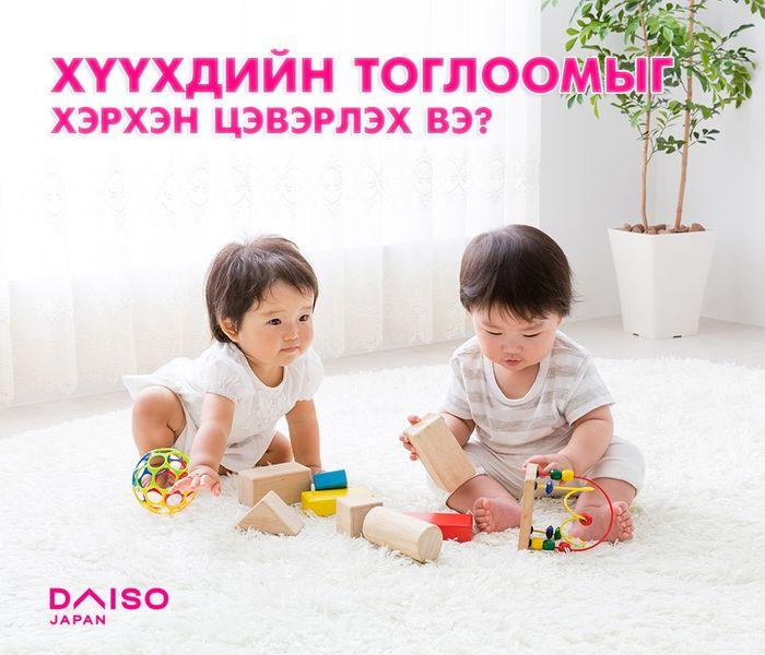 Хүүхдийн тоглоомыг хэрхэн цэвэрлэх вэ?👶