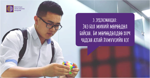 Монгол улсын анхны шооны багш Эрдэнэмандах: Хамгийн анх удаа шоо эвлүүлэхдээ хүүхэд бүрийн нүүрэнд инээмсэглэл тодордог
