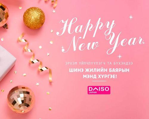 Эрхэм үйлчлүүлэгч та бүхэндээ шинэ жилийн мэнд хүргэе