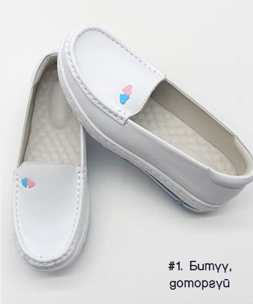 Эмнэлгийн гутал (Тренд)