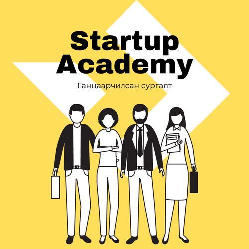 Startup Academy 101 ганцаарчилсан сургалт