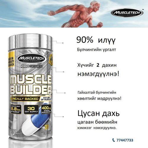 Muscle Builder- булчин ургуулагч
