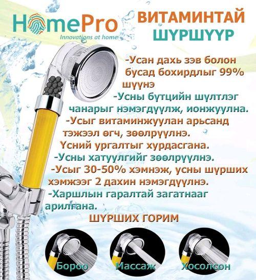 Витаминтай шүршүүр HomePro