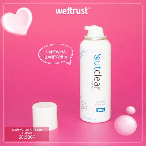 Outclear Mousse Wash (Цайруулах хөөсөн саван)