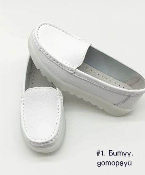 Эмнэлгийн гутал (Стандарт)
