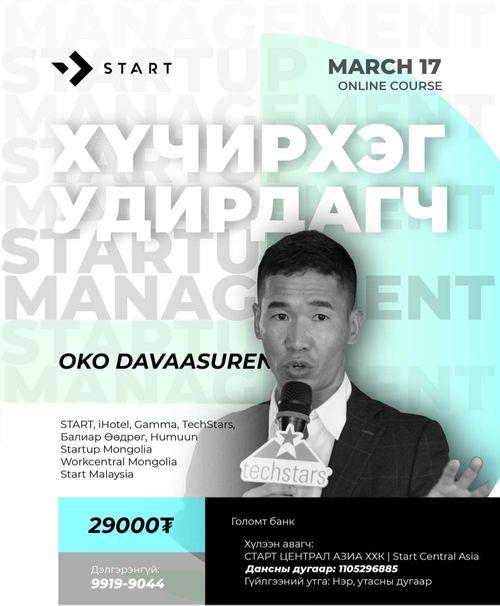 Хүчирхэг удирдагч | Startup Management