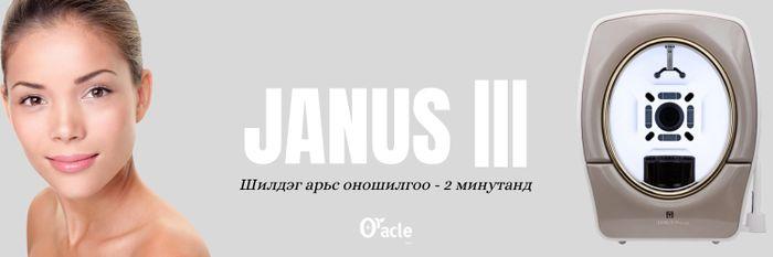 JANUS III буюу Дэлхийн шилдэг арьс оношлогчийн тухай таны мэдэх ёстой зүйлс