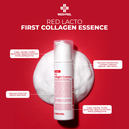 MEDI-PEEL RED LACTO FIRST COLLAGEN ESSENCE