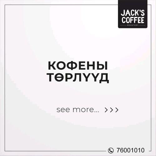 Jack's coffee төрлүүд