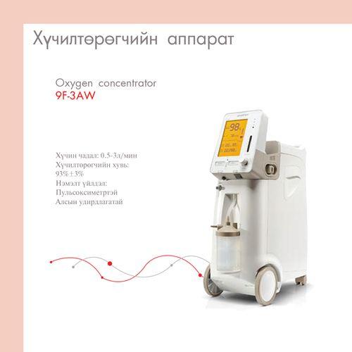 Хүчилтөрөгчийн аппарат
